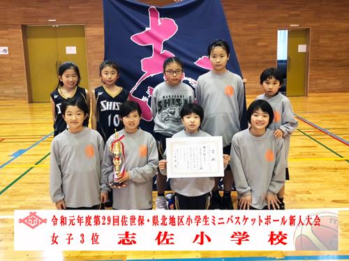 ■女子第3位:志佐小学校