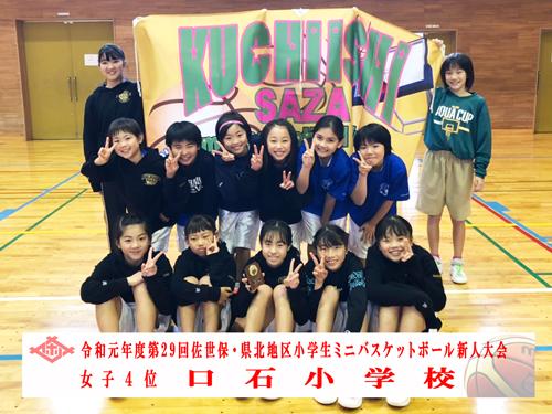 ■女子第4位:口石小学校