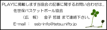 (お問い合わせは...金子(info@sasebobba.nagasaki.jp)まで)