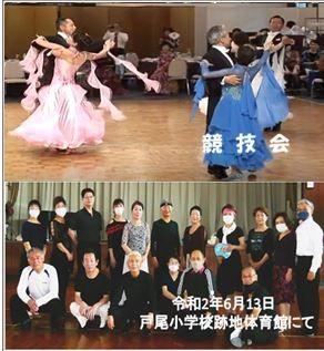 ダンススポーツ紹介